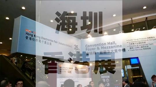 香港电子展,海圳踏上走向全球的征程!