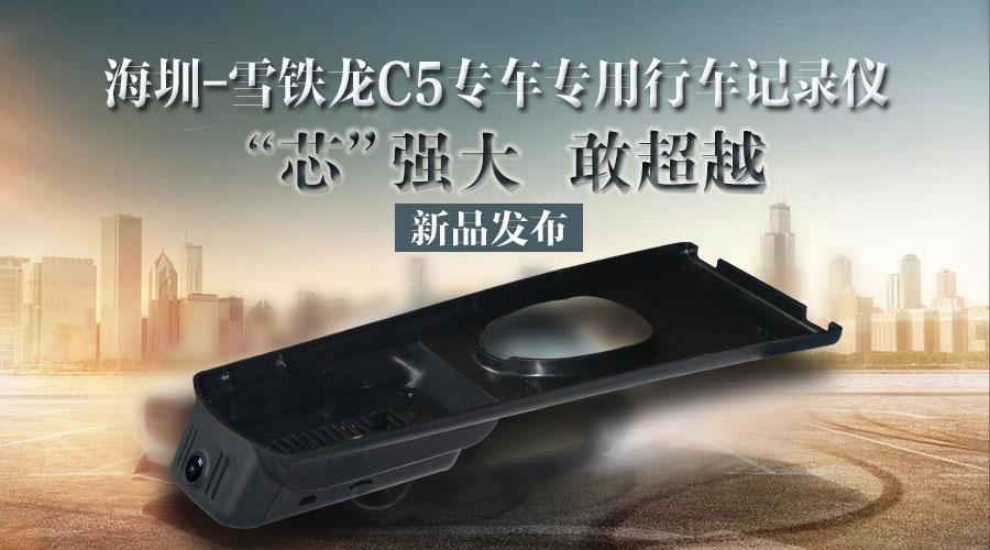 海圳—雪铁龙C5专车专用行车记录仪新品发布