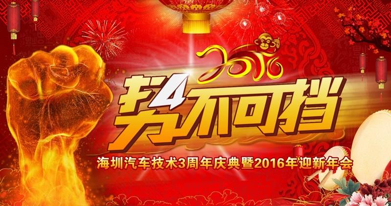 大片来袭:海圳3周年庆典暨2016迎新年会