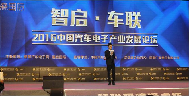 慧聪网品牌盛会海圳论剑后市场  CEO郑长征泄密海圳最新黑科技