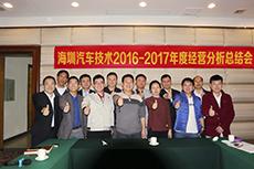 海圳汽车技术2016-2017年度总结经营分析会议召开