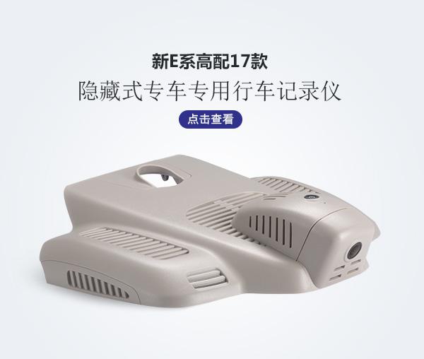 奔驰新E高配专车专用行车记录仪