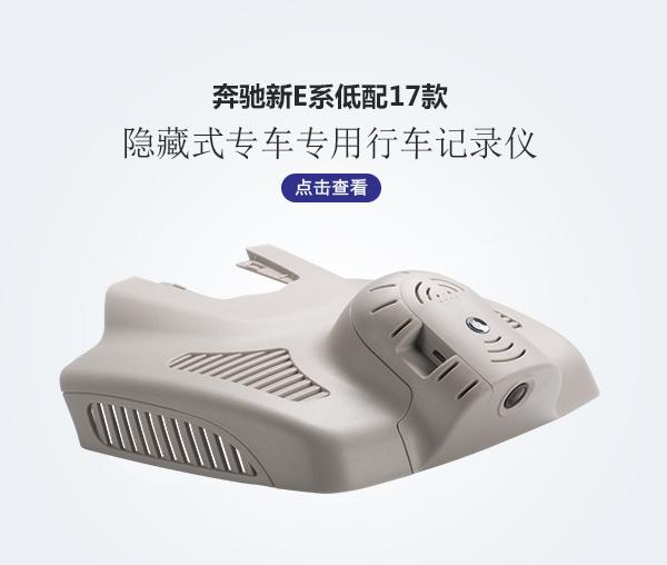 奔驰新E低配专车专用行车记录仪