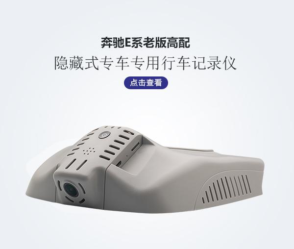 奔驰E系老版高配行车记录仪
