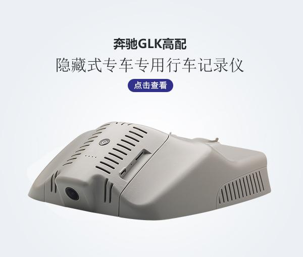 奔驰GLK高配专车专用行车记录仪