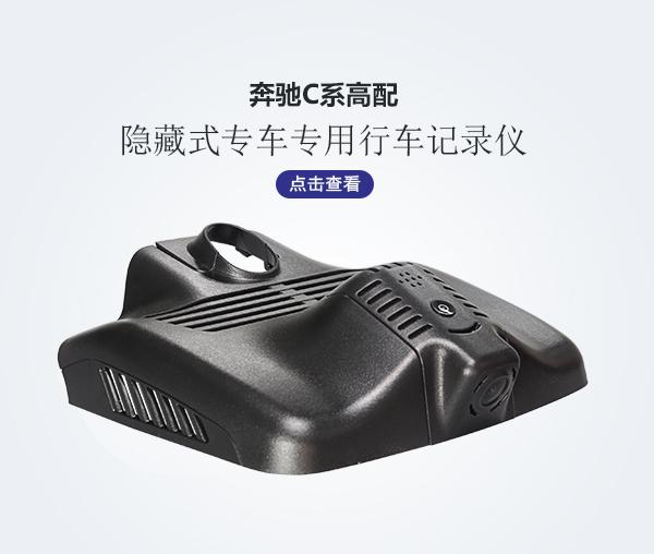 奔驰C系高配专车专用行车记录仪