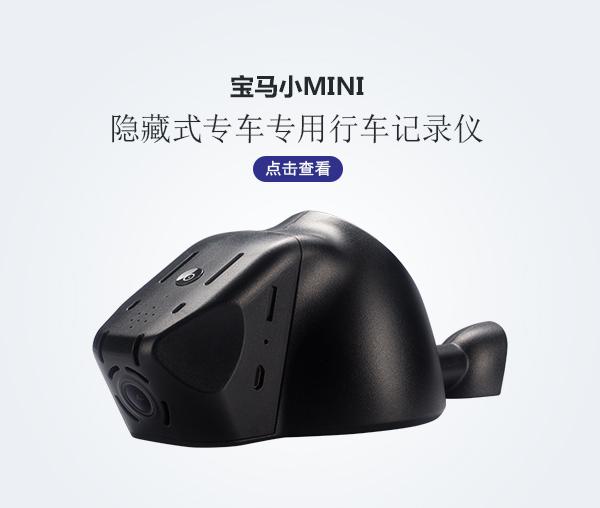 宝马小mini专车专用行车记录仪
