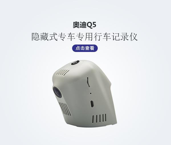 奥迪Q5专车专用行车记录仪