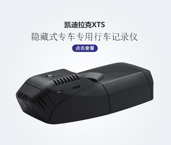 凯迪拉克XTS专车专用行车记录仪