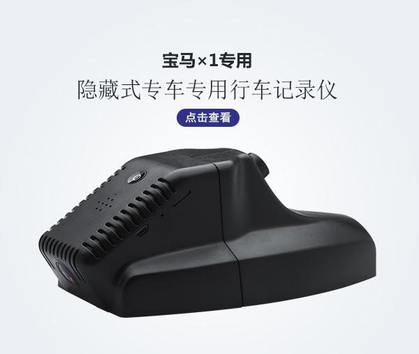 宝马X1专车专用行车记录仪