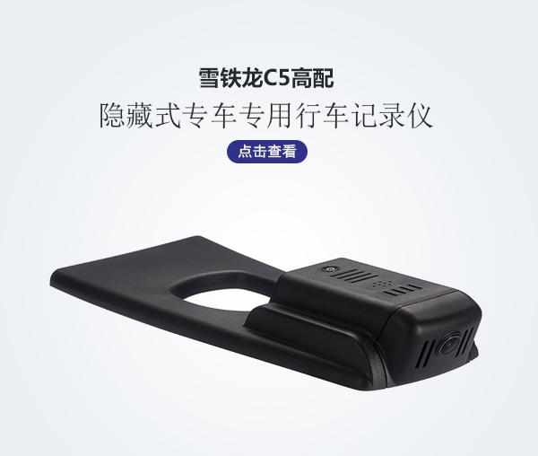 雪铁龙C5高配专车专用行车记录仪