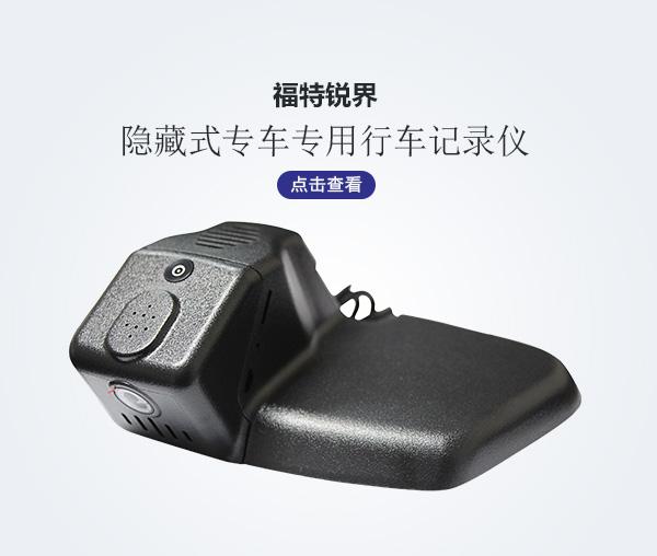福特锐界专车专用行车记录仪