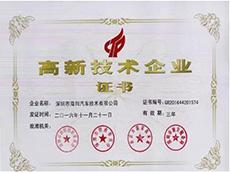"""海圳荣获""""国家高新技术企业""""称号"""