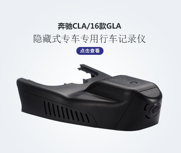 奔驰CLA专车专用行车记录仪