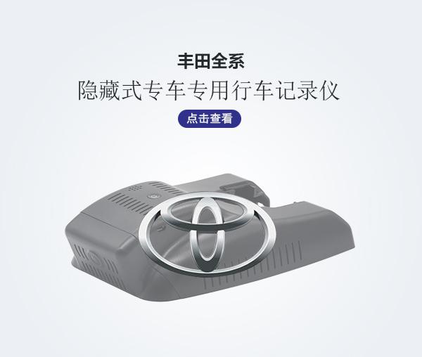 丰田全系专车专用行车记录仪