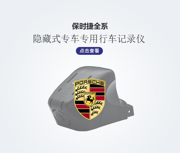 保时捷全系专车专用行车记录仪